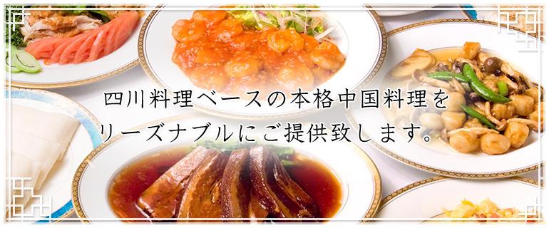 四川料理ベースの本格中華料理店北京飯店